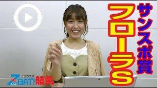 【松中みなみの展開☆タッチ】サンスポ賞フローラS 松中みなみ 検索動画 2