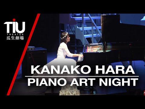 Kanako Hara Piano Art Night Part 1
