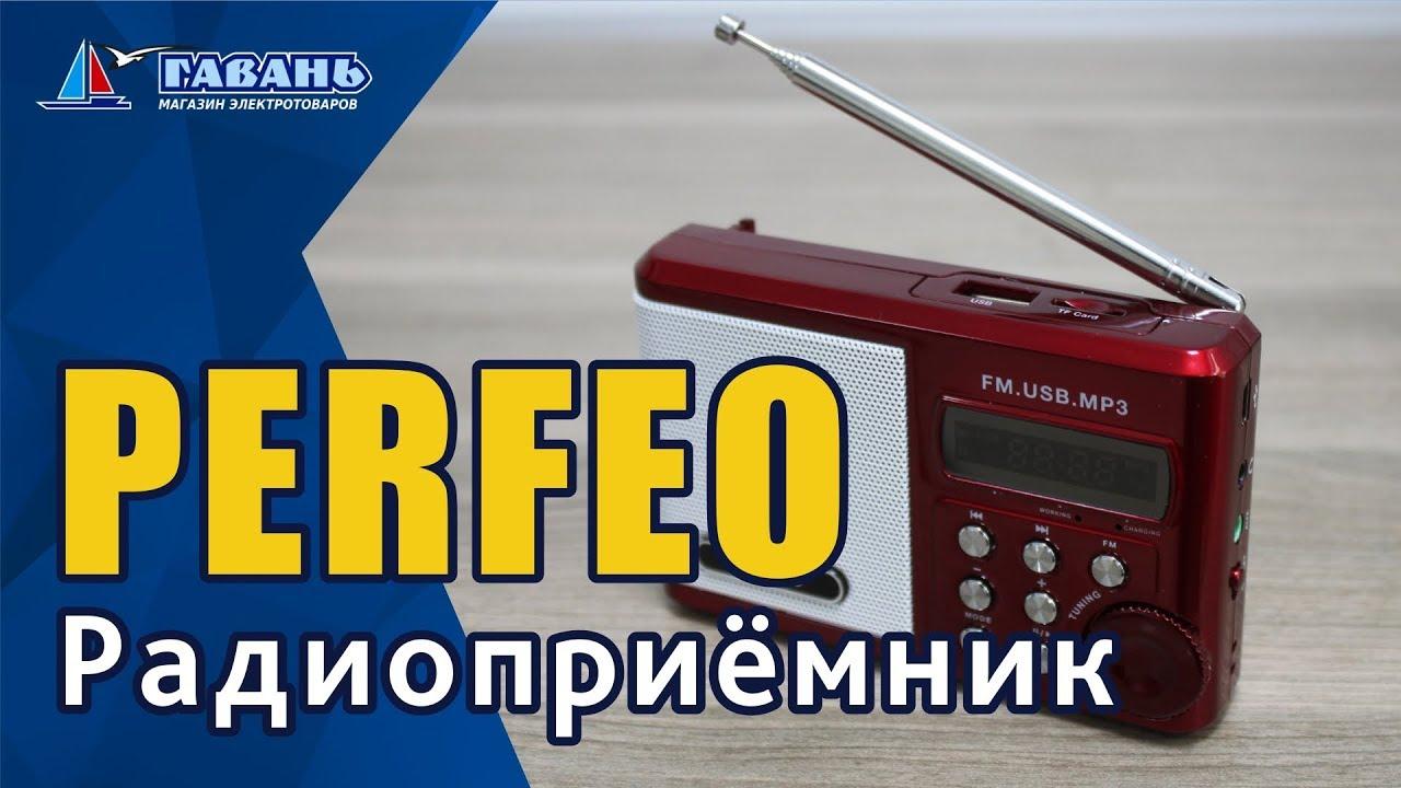 Радиоприемники Perfeo