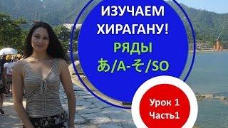 Японский язык для начинающих онлайн. Японская азбука хирагана (а-со). Японская письменность
