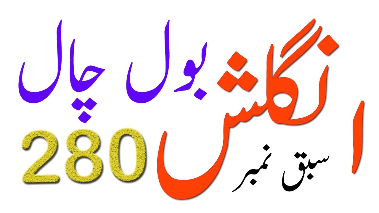 Spoken English Lessons In Urdu:Urdu To English Translation:Lesson No 280
