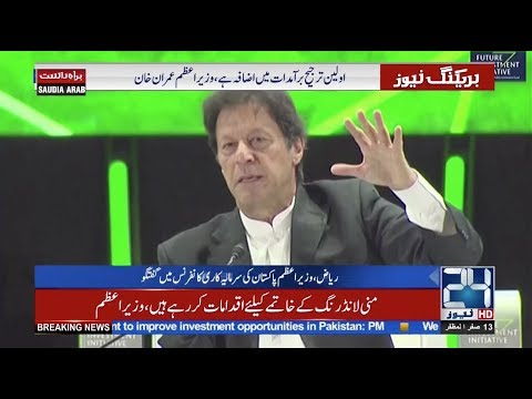 Imran Khan Speaks At Investment Conference In Riyadh | 23 Oct 2018 | 24 News HD