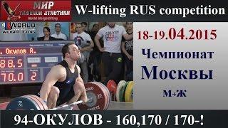 18-19.04.2015 (94-OKULOV-160,170/170-!) Moscow Championship