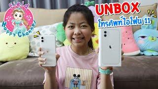 Unbox โทรศัพท์ไอโฟน 11 เครื่องใหม่~Field Happy Channel
