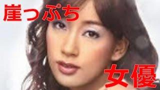 【関連動画】 【驚愕】水川あさみの女優生命がヤバイ!干される可能性大...