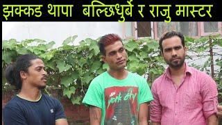 झक्कड थापा सँग मेरिबास्सैका बल्छिधुर्बे र राजु मास्टर।Jhakkad Thapa | Balchhi Dhrube & Raju Master
