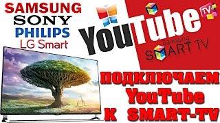 Подключаем YouTube к Smart TV - связываем с аккаунтом  ТЕЛЕВИЗОР !(В этом обзоре мы рассмотрим 2 варианта, как связать аккаунт с YouTube с телевизорами всех моделей с поддержкой..., 2015-02-07T18:45:41.000Z)