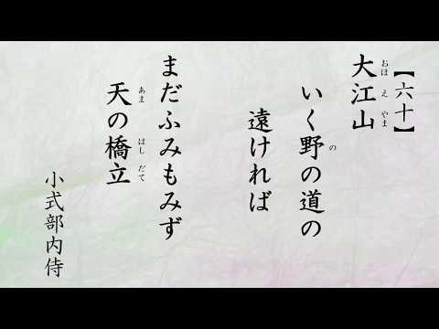 小 聞 部 大 が 江山 事 の 式 古今 内侍 著 の 歌 集