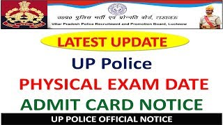 UP POLICE PHYSICAL EXAM DATE || UP POLICE ADMIT CARD || UP POLICE LATEST NEWS TODAY
