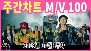 [주간차트 10월 1주차] 금주의 KPOP 아이돌 뮤직비디오 순위 100 - 2019년 10월 5일 | 와빠…
