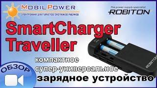 Обзор: компактное супер-универсальное зарядное устройство Robiton SmartCharger Traveller