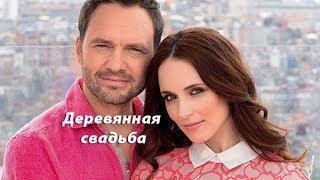Снаткина и Васильев: 5 лет вместе