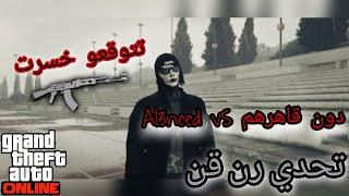 قراند5/ العنيد ضد دون قاهرهم تحدي رن قن تتوقعو من فاز ( خسرت 😥❌) GTA 5 RNG