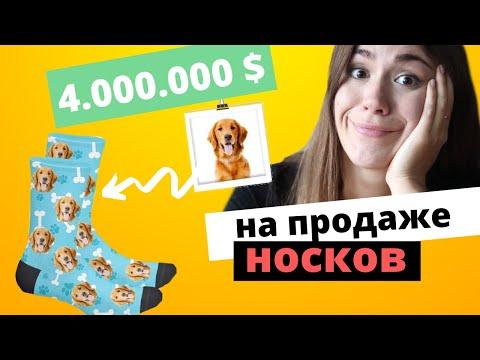 ДРОПШИППИНГ на Shopify: 4 млн. $$$ НА Носках - Бизнес Идея