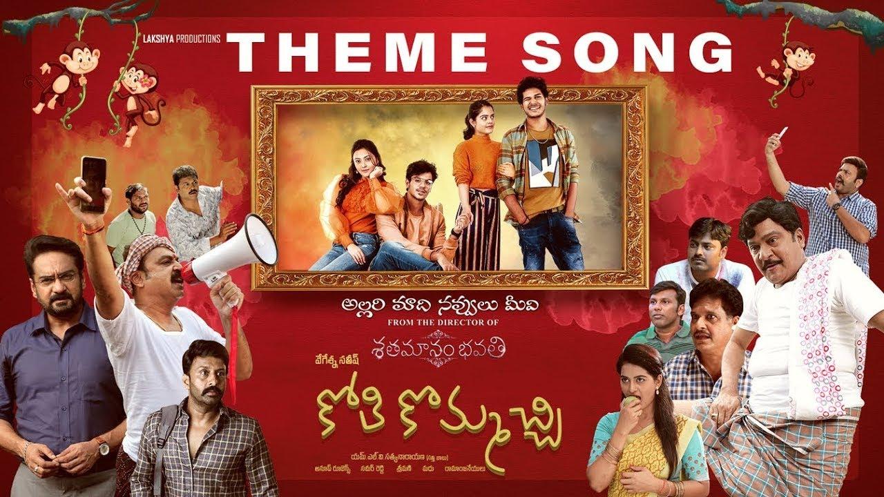 Kothi Kommachi Theme Song   Meghamsh Srihari, Sam Vegesna   Vegesna Satish   Anup Rubens