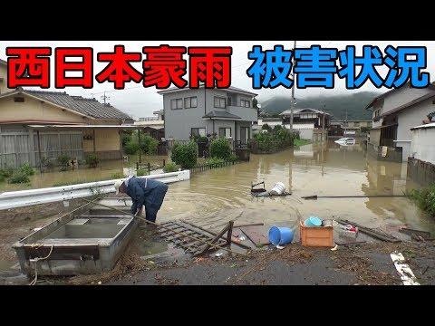 【西日本豪雨】TVには映らない岡山の大雨特別警報の被害状況
