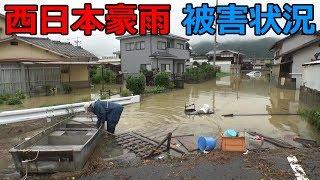 【西日本豪雨】TVには映らない岡山の大雨特別警報の被害状況 thumbnail
