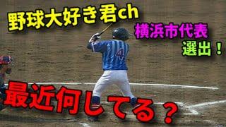 野球大好き君chゆうのおまとめ動画です✨
