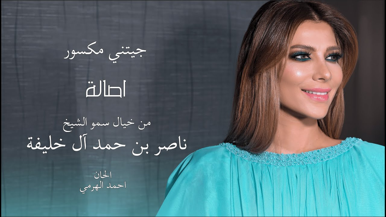 Photo of Assala – Jeetni Maksour | اصالة – جيتني مكسور [LYRICS]