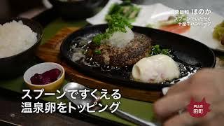 【食楽日和 ほのか honoka】スプーンでいただく千屋牛ハンバーグ ほのか 検索動画 39