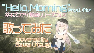 【MV】 Hello,Morning(Pa\'s Lam System Remix)歌ってみました【宇津木沙和】