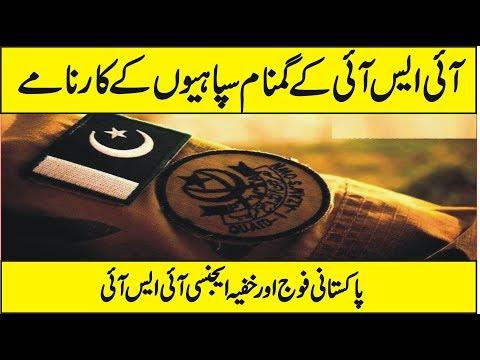 Interesting Facts of Pakistani Intelligence Agency I.S.I And Army Urdu Hindi