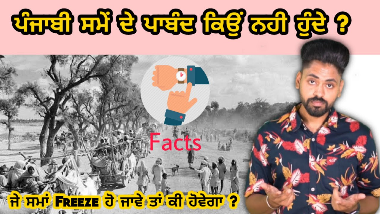 Punjabi Time de ਪਾਬੰਦ ਕਿਉਂ Nahi hunde ? facts | Ki hovega je duniya Freeze ho jave ? Punjabi Video