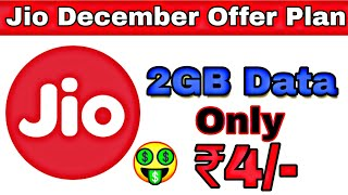 ₹4 2GB Data Jio Recharge Offer 2019 || Jio Recharge new plan || Free Recharge kaise kare