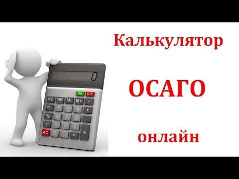 ОСАГО калькулятор 2017 онлайн расчет стоимости полиса
