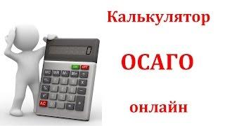 видео Полис каско калькулятор для онлайн расчёта стоимости и оформления страховки