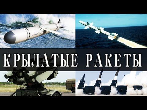 Крылатые ракеты.  National Geographic (HD)