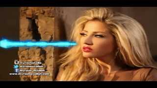 Myriam Atallah -Boulad [Official Audio] (2014) /  ميريام عطا الله - بولاد