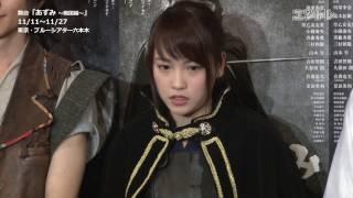 川栄李奈が主演を務める舞台「あずみ ~戦国編~」の舞台稽古が公開され...