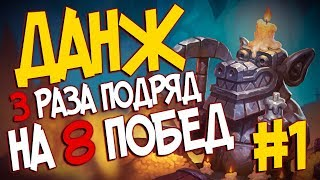 Кобольды и Катакомбы Hearthstone - Прошел 3 Данжа на 8 побед подряд #1