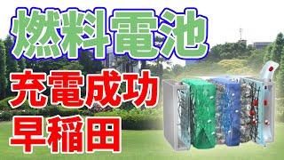 【新発見】充電できる燃料電池を早稲田大学と山梨大学が開発しました。