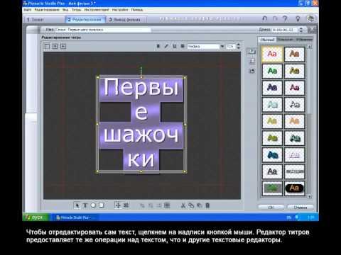 Уроки домашнего видео - Уроки Pinnacle Studio - Новости