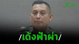 """เด้งฟ้าผ่า""""วิระชัย-ชัยวัฒน์""""   24-01-63   ข่าวเย็นไทยรัฐ"""