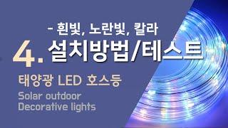 연말 분위기 책임 지는 태양광 튜브 호스등-설치방법