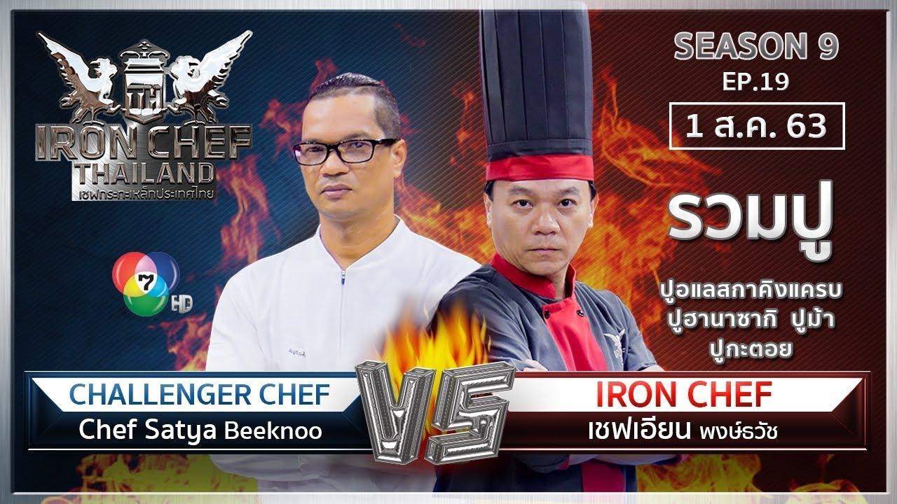 Iron Chef Thailand | 1 ส.ค. 63 SS9 EP.19 | เชฟเอียน Vs Chef Satya
