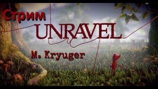 Unravel | Что нас ждет дальше? | Часть: 3 #Unravel #Games #онлайнигры
