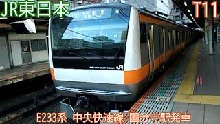 JR東日本E233系 T11編成 中央快速線 国分寺駅発車