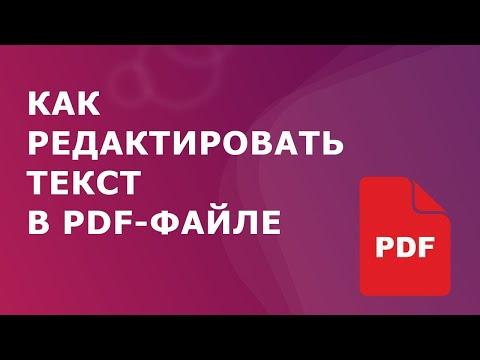Как редактировать текст в PDF-файле. 3 БЕСПЛАТНЫХ способа