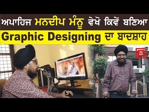 Amritsar ਦੇ ਸਿੱਖ ਨੌਜਵਾਨ Graphic Designer ਦੇ Polland ਤੱਕ ਚਰਚੇ