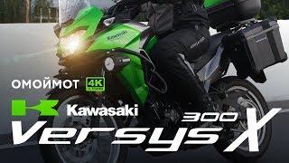 Kawasaki Versys-X 300 2018 обзор мотоцикла Кавасаки Омоймот
