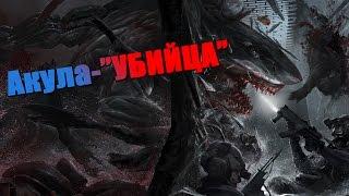 """Depth: Акула-""""УБИЙЦА"""" #2"""