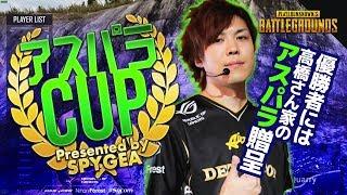 優勝者には高橋家のアスパラが贈呈されるアスパラカップ