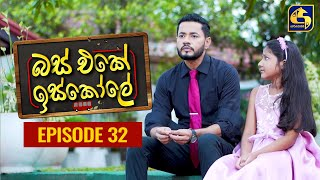 Bus Eke Iskole Episode 32 ll බස් එකේ ඉස්කෝලේ  ll 09th March 2021 Thumbnail