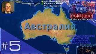 Power & Revolution — #5 Помощь новозеландцам, встречи, рейтинг 87% [Австралийский диктатор]