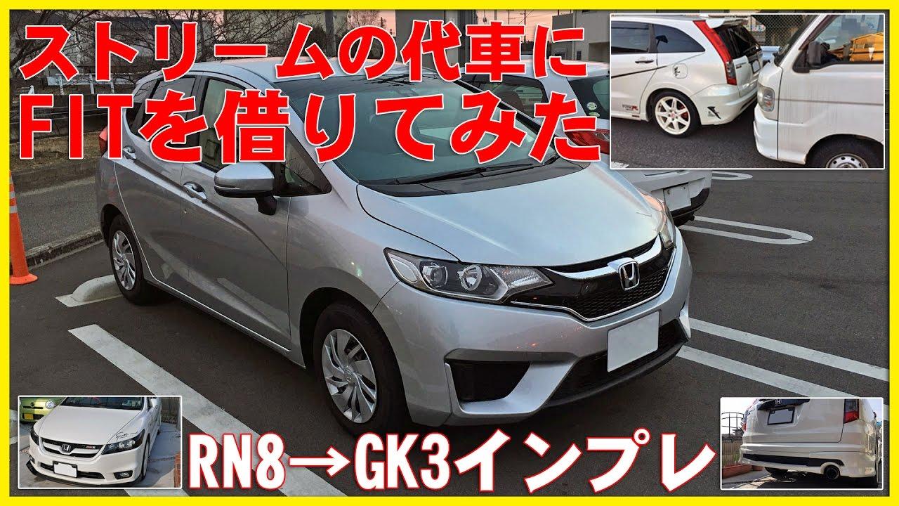 ストリーム事故修理の代車にフィットを借りてみた【RN8→GK3インプレ】