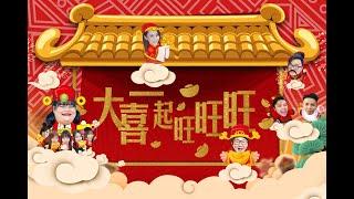 新年歌 |大喜一起旺旺旺| Happy Polla變財神 @龔柯允Karen Kong   ,大喜一起旺旺旺「完整MV」